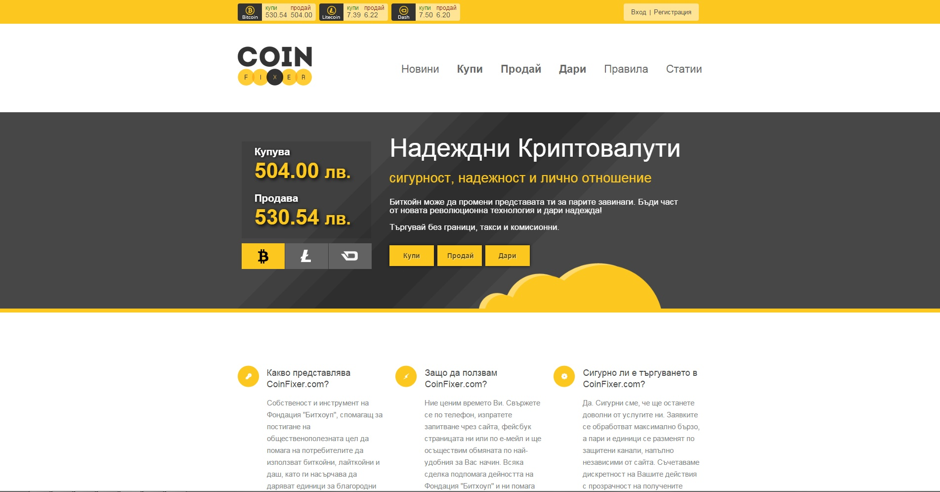 CoinFixer.com screenshot